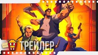 ШЕСТЬ РУК — Русский трейлер (Субтитры) | 2019 | Новые трейлеры