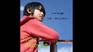 シンガーソングライター赤畠翔太の2nd Singleです!! 自主出版で路上...