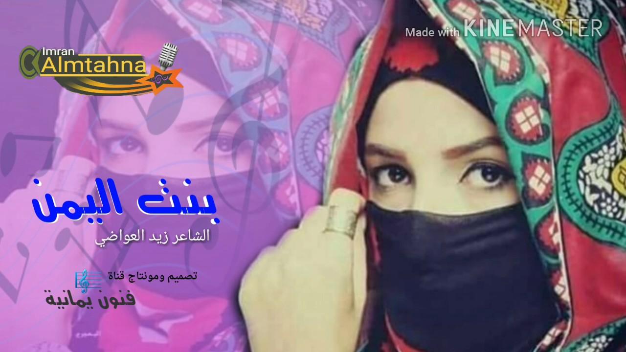 اشعار غزل يمنيه عن بنت اليمن اسمع راح تعيدها مره ثانية فنون يمانية Youtube