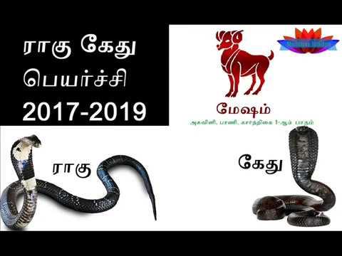 rahu-ketu-peyarchi-2017-to-2019-mesham-rasi-ராகு-கேது-பெயர்ச்சி-2017-2019-மேஷ-ராசி