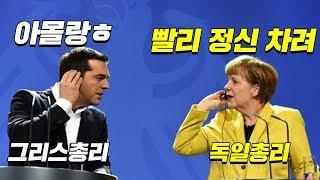 그리스가 망한 진짜 이유(10분 순삭 ver)