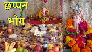 Ganpati bhog | Chhappan bhog | Annakut for Ganpati | Ganesh festival 2018