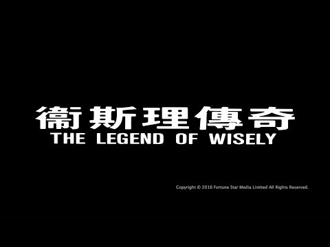 [Trailer] 衛斯理傳奇 (Legend Of Wisely, The) - HD Version
