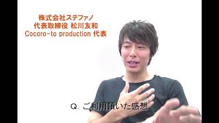 株式会社ステファノ 松川友和様
