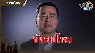เลือกตั้ง 62 'อภิสิทธิ์' ประกาศจุดยืนชัด 'ไม่เอาประยุทธ์ เป็นนายกฯ' : Matichon TV