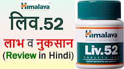 Himalaya LIV 52 Review in Hindi - Use, Benefits & Side Effects