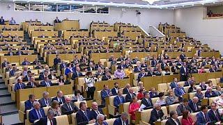 Госдума открыла осеннюю сессию созданием комиссии по расследованию иностранного вмешательства.
