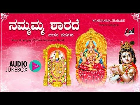 Nammamma Sharade   Kannada Dasarapadagalu   Juke Box   Narasimha Naik   Kannada Devotional Songs