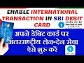 How to enable international transaction on sbi debit card online | Activate international trnsaction