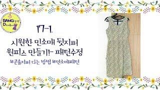 집에서 옷만들기 17-1. 민소매 꽃무늬 원피스 만들기
