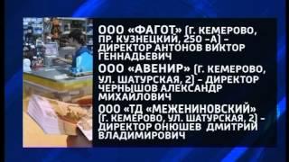 Недобросовестные предприятия(, 2014-08-21T04:36:28.000Z)