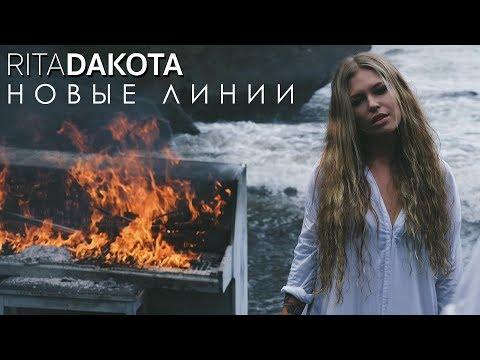 Рита Дакота - Новые линии (премьера клипа, 2019)