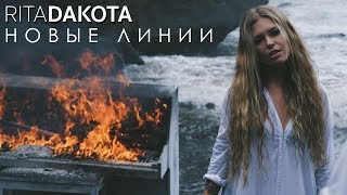 Смотреть клип Рита Дакота - Новые Линии