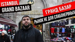 Как разводят туристов на рынках в Турции -  2 часть (Гранд Базар)