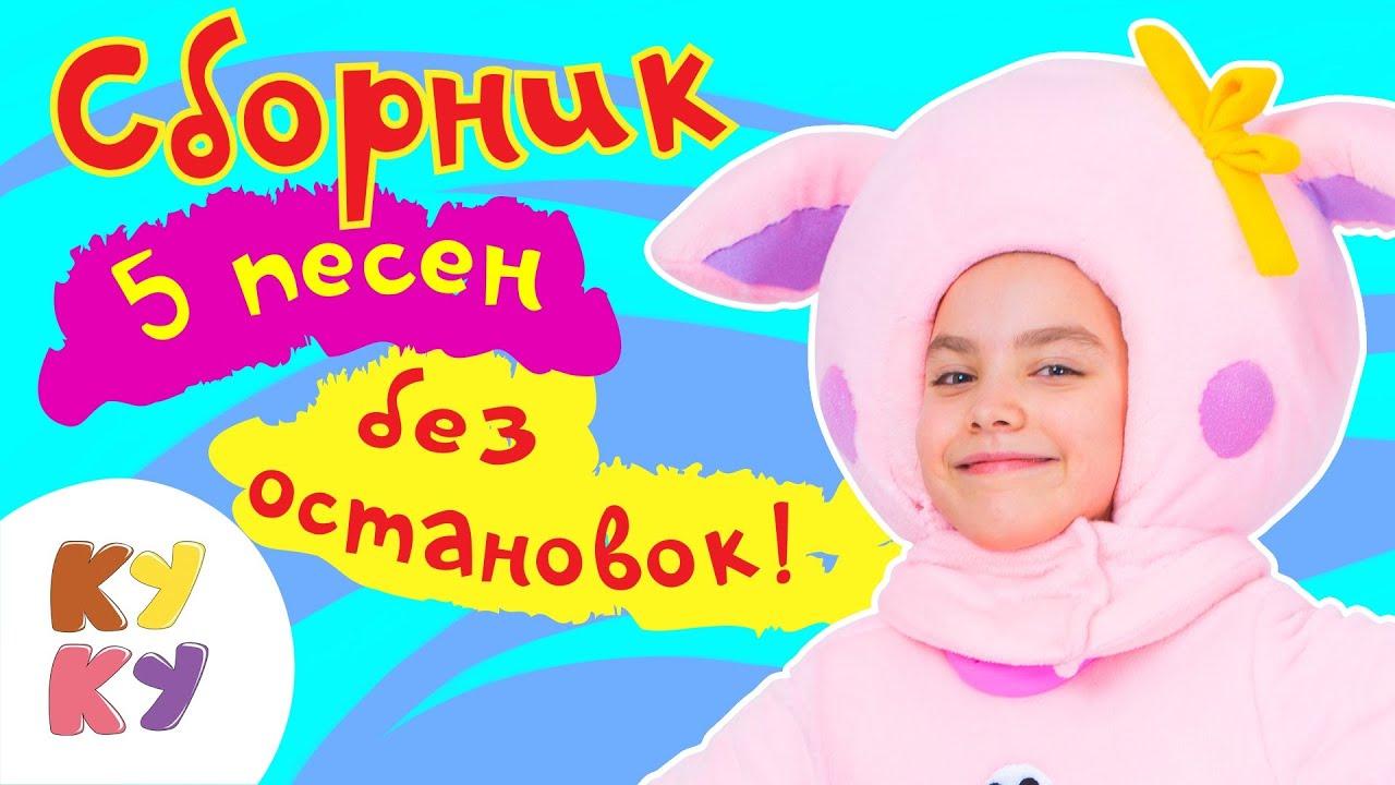 Сборник песен для малышей скачать бесплатно mp3