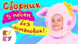 КУКУТИКИ - Сборник 3 - Пять веселых развивающих песен мультиков для детей, малышей