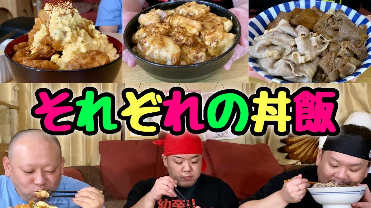 激美味!!デブが作るオリジナル丼はコレだ!!