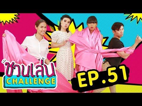 EP.51 - เทยเที่ยวไทย ครบทีม ฮาปิดซีซั่น