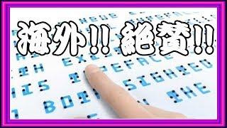 世界点字デー - JapaneseClass.j...