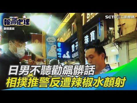 日男不聽勸飆髒話 相撲推警反遭辣椒水顏射|三立新聞網SETN.com
