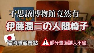 看過伊藤潤二的人應該就有看過【人間椅子】這個作品不思議博物館的館長就自己做了一個坐上去的感覺...好奇特w 不思議博物館的所在地有點偏遠...