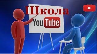 Школа YouTube 3.0 Конодена. #Konoden Бесплатно от Дениса Коновалова.