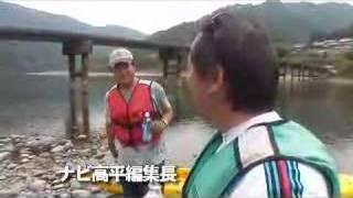 紅葉の四国•四万十川でのカヌーに挑戦。自動車雑誌NAVIとCS番組カーエク...