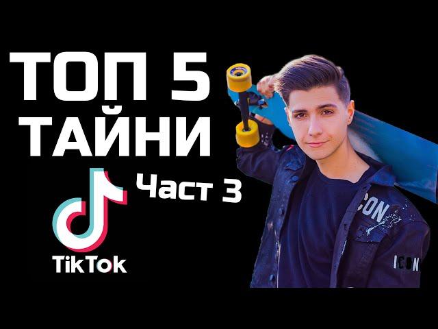 ТОП 5 Тайни в TikTok - част 3
