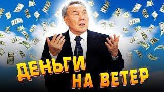 Транжир Бюджета Правительством Казахстана. Проваленные Проекты