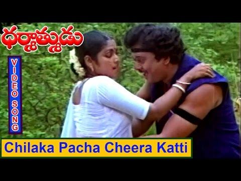 Chilaka pacha  Video Song |Dharmathmudu Telugu Movie Songs|krishnam raju | jayasudha |v9 videos