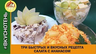 Салат c ананасом – три быстрых и вкусных рецепта: Французский, Вальдорф и с морковью