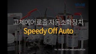 Speedy Off Auto - Korean Ver.