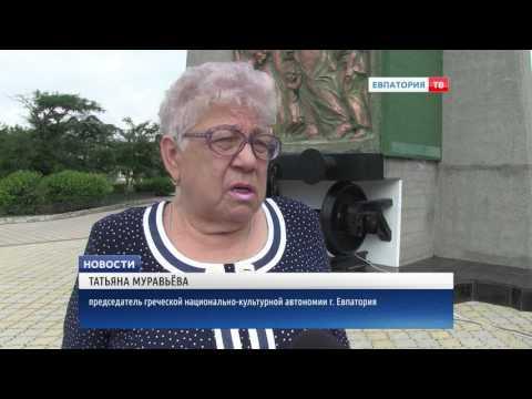 Евпаторийцы почтили память депортированных армян, болгар и греков