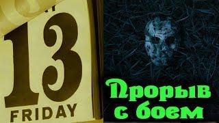 Прорыв с боем - Friday the 13th: The game