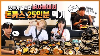 25 Orders of PORK CUTLET Were DEVOURED By Only 2 Women ! Competitive Eating Mukbang