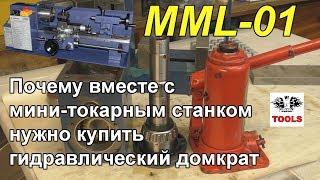 Токарный станок Кратон MML-01. Ремонт и модернизация [1] Mini lathe