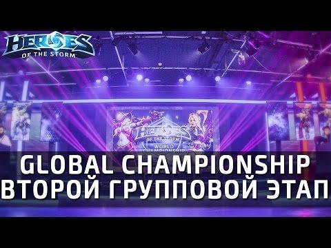 Heroes of the Storm Global Championship 2016: фаза 2, группа B: матч победителей