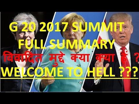 जी 20 शिखर सम्मेलन सार G 20 Summit in Hamburg | IMPORTANT ISSUES| trick to remember g20 countries