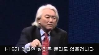 미치오 카쿠 고급인력 -