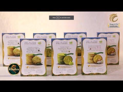 EP.8 - ผลิตภัณฑ์ ขนมจากข้าวไทย Kara Farmer และ ผลิตภัณฑ์ NAL Shampoo