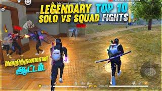 LEGENDARY TOP 10 SOLO VS SQUAD FIGHTS 💥|| வெறித்தனமான ஆட்டம் 🔥 || TGB SPEED