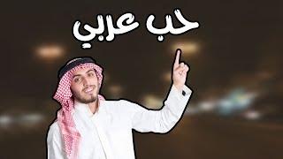 قصة تحكي حقيقة حب العرب وكيف تكون نهايتة !!!