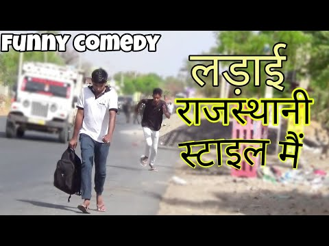 South India कि fight in राजस्थान PART 2, Rajasthani comedy 2018 | murari lal comedy