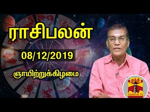 (08/12/2019) Rasipalan by Astrologer Sivalpuri Singaram | Thanthi TV