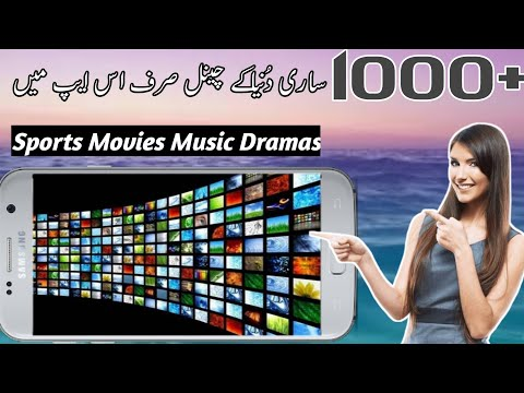 How To Watch Sports Tv Chenal On Android|1000+ Free Tv Chenals Without VPN Or Code|