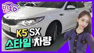 허위매물 없는 중고차 추천 기아 K5 SX 2.0 스타…