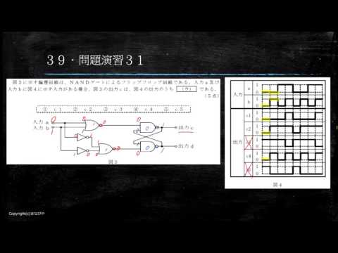【工事担任者試験】論理回路39 問題演習31