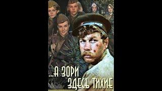 Д.В. Валуев о «…А зори здесь тихие» — советский фильм, 1972 году по повести фронтовика Б.Васильева