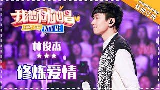 林俊杰《修炼爱情》- 合唱纯享《我想和你唱3》Come Sing With Me S3 EP12【歌手官方音乐频道】 thumbnail