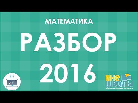 Решение тестов ЗНО-2016 Математика (разборы, ответы)